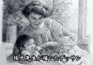 sakamoto2.jpeg